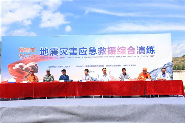 陇南市2020年地震灾害应急救援综合演练