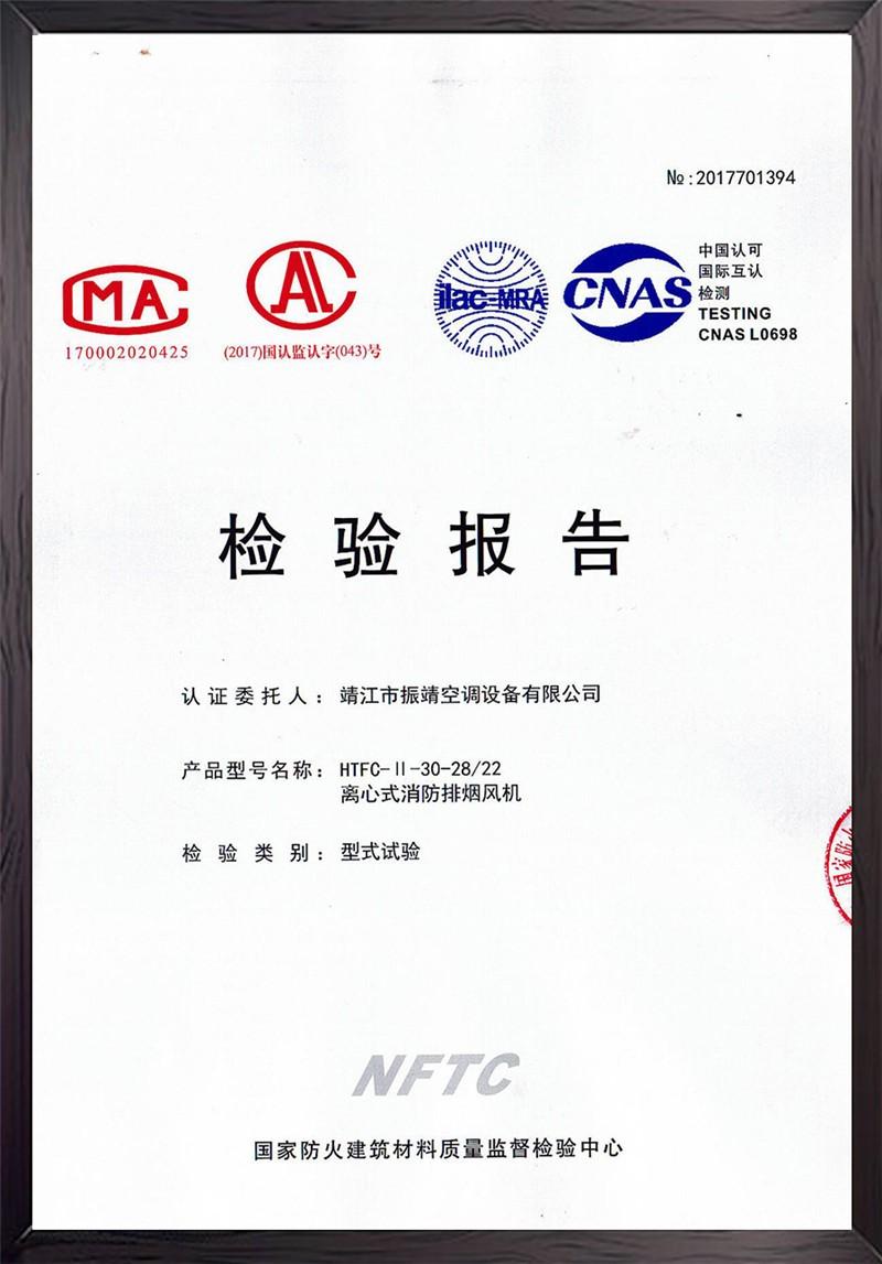 HTFC-II-30-28.22检测报告