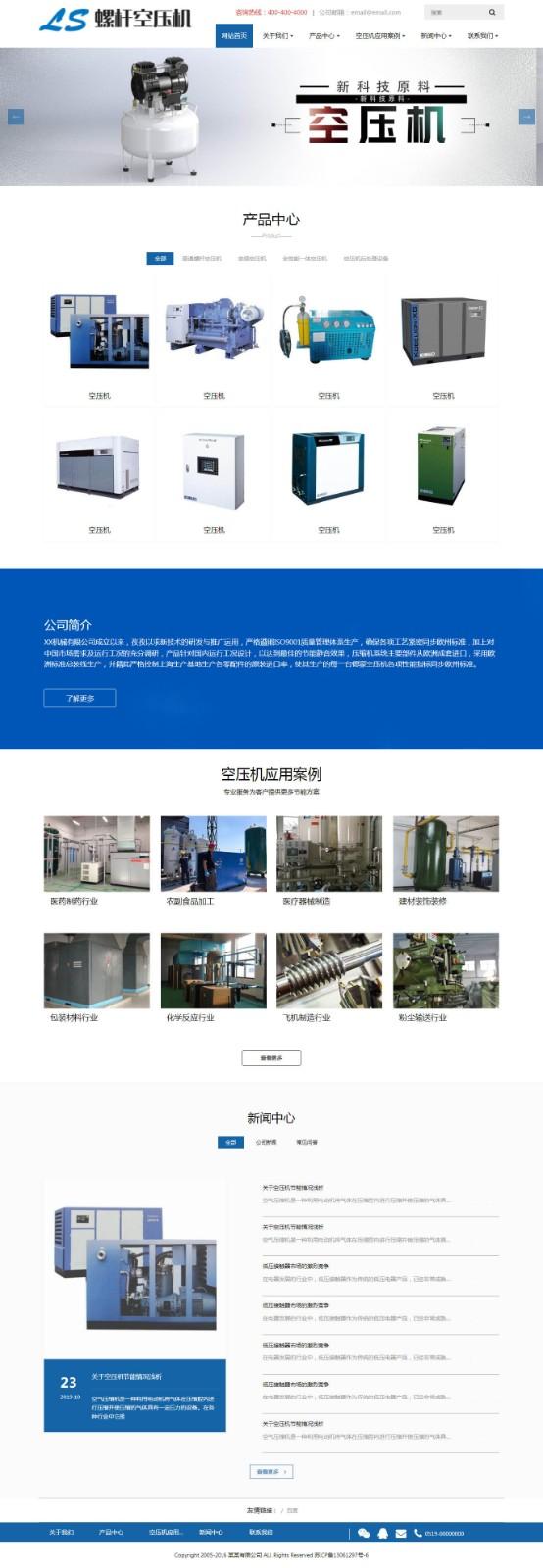 空压机网站建设