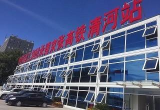 北京清河火车站工程