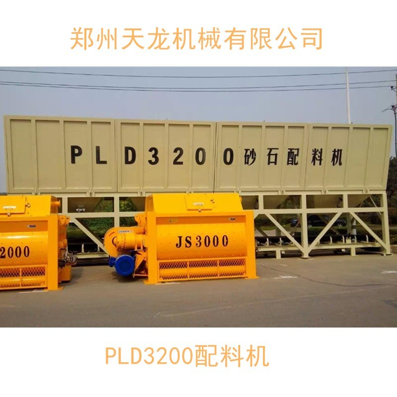 PLD3200混凝土配料机