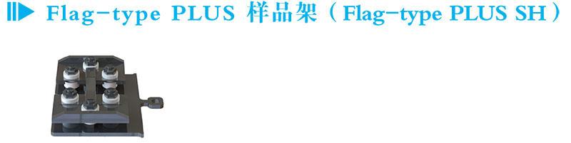 Flag-type PLUS样品架(Flag-type PLUS SH)