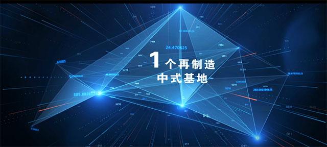 鼎恒研究院再制造宣传片