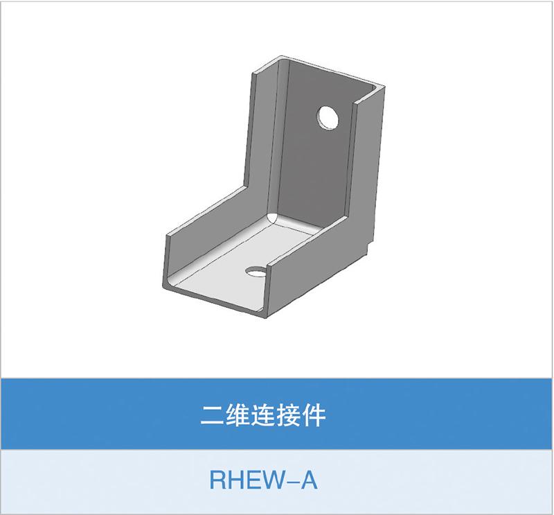二维连接件(RHEW-A)