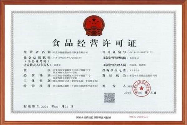 福州食品经营许可证