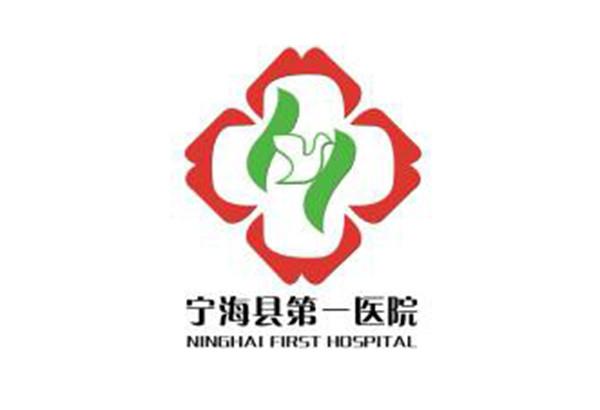 宁海县医院