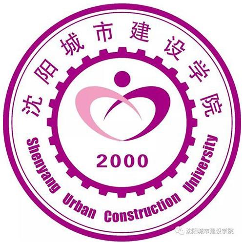 沈阳城市建设学院