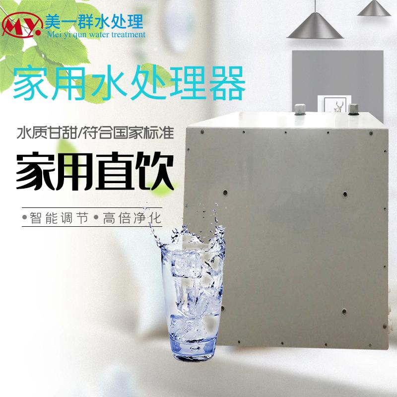 家用水处理器