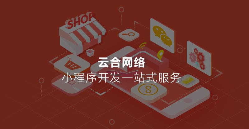 富宁微信小程序开发(一站式服务),限时优惠2999元