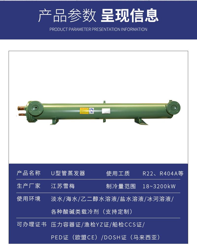 U型管蒸发器