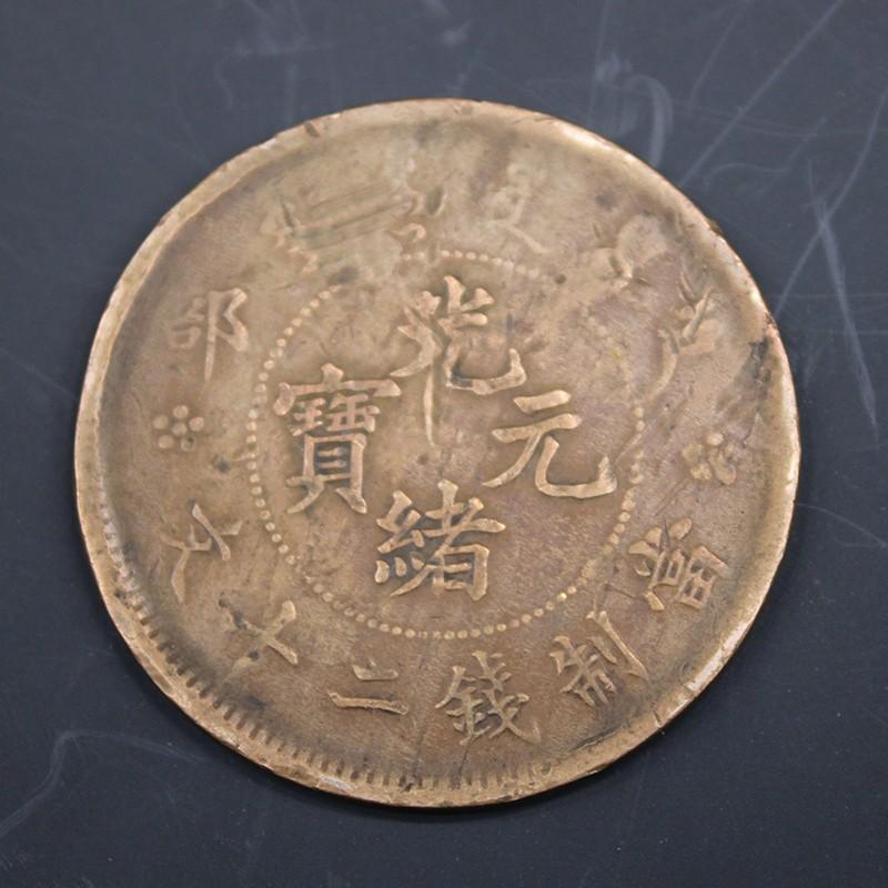 户部造大清铜币