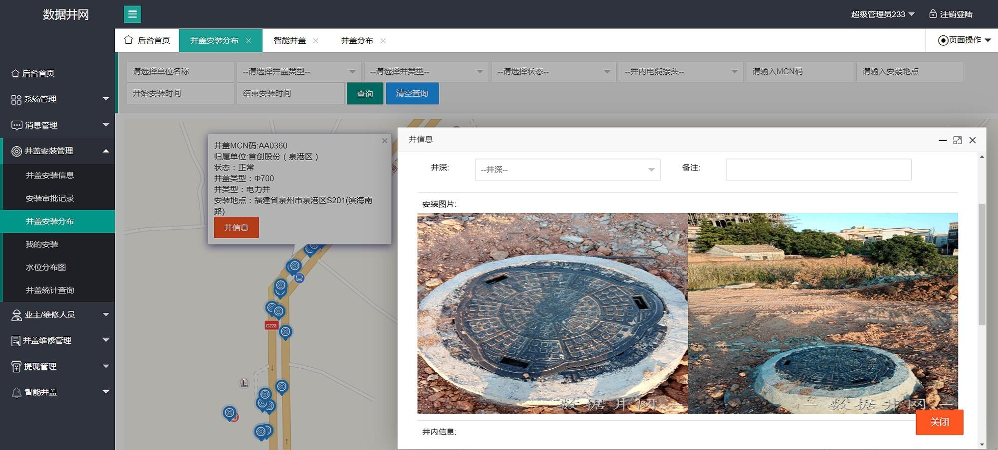 泉港区市政给排水七镇连通工程PPP项目