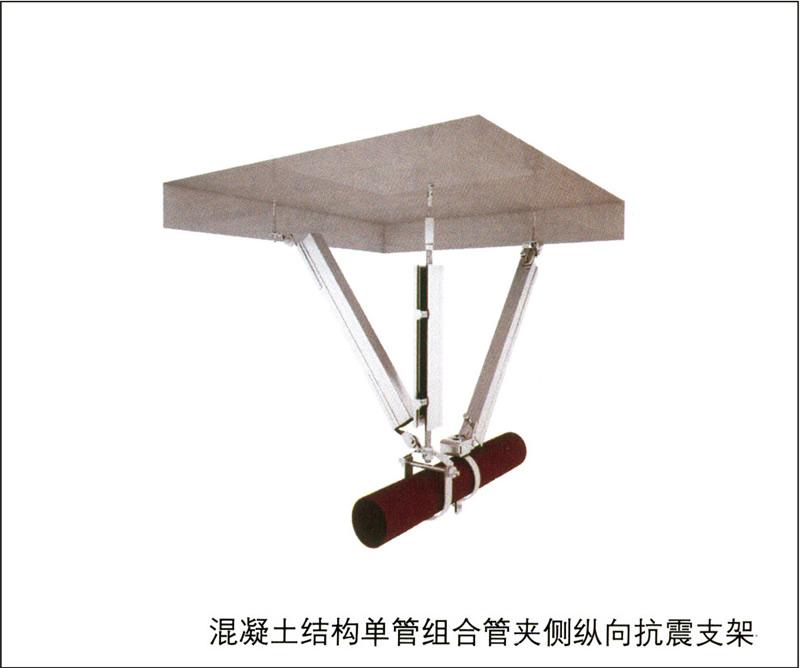 混凝土结构单管组合管夹侧纵向抗震支架