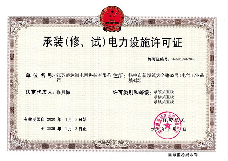 承装电力设施许可证