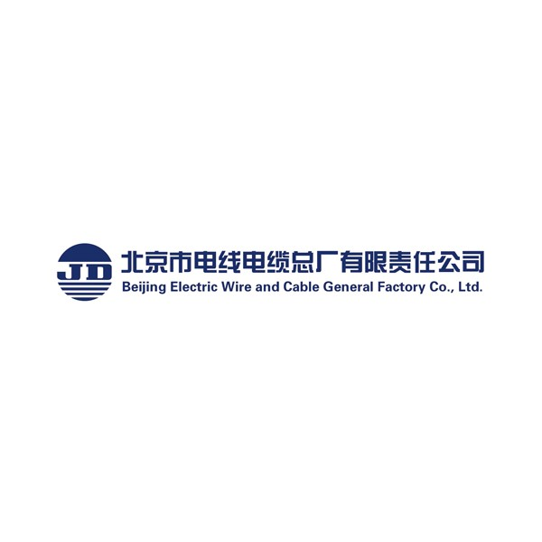 北京市电线电缆总厂招聘公告