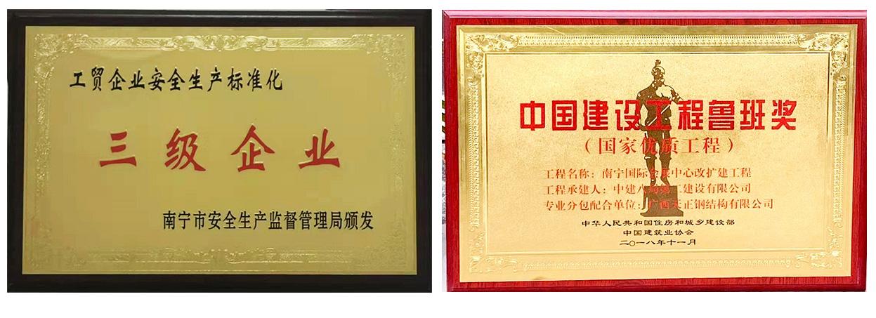 哈尔滨钢结构公司荣誉