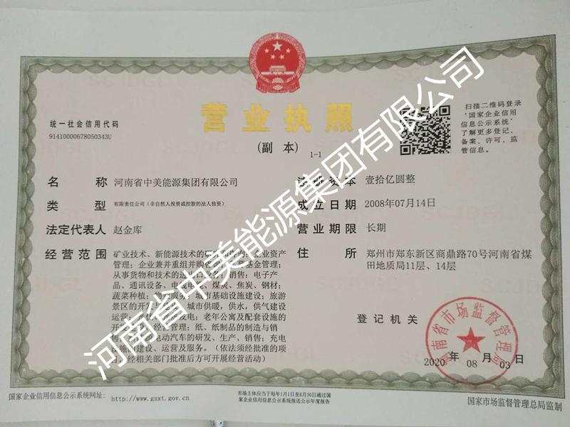 中美能源营业执照