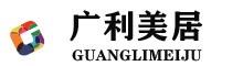 福州广利美居装饰工程有限公司
