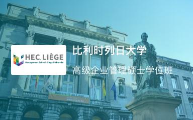 比利时列日大学HEC列日高商