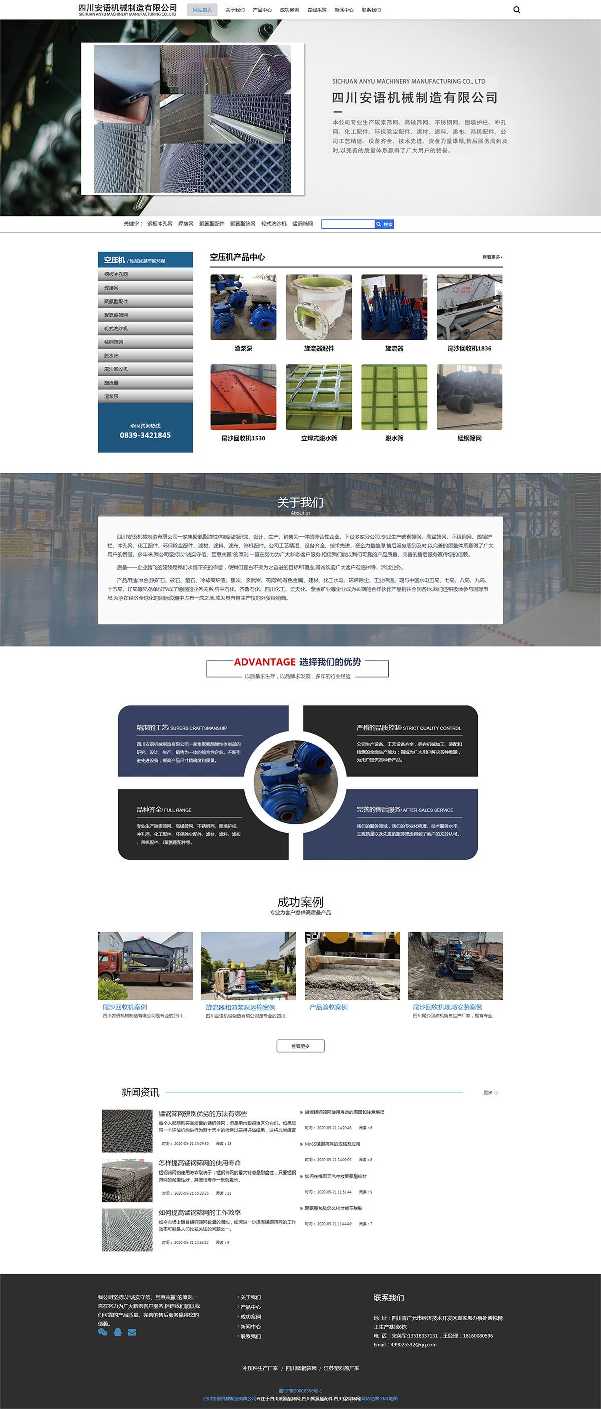安语机械网站建设
