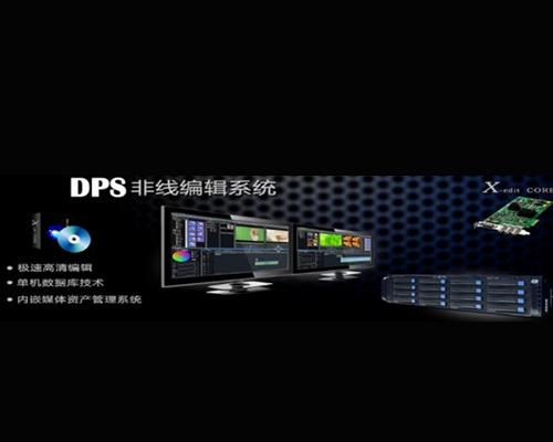 DPS非线性编辑〖系统