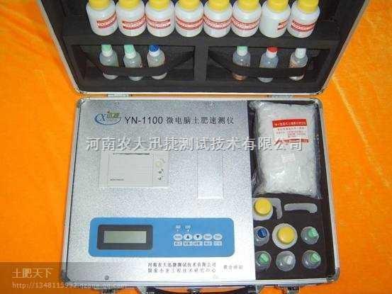 YN-1100型土肥仪