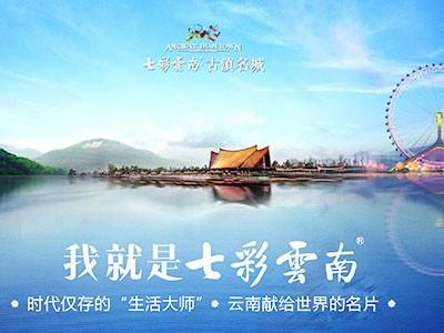 七彩云南·古滇名城