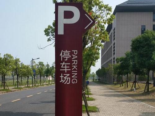 江苏停车场指示牌