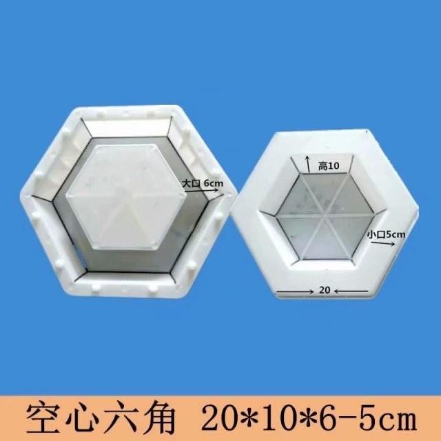 中空空心六角模具