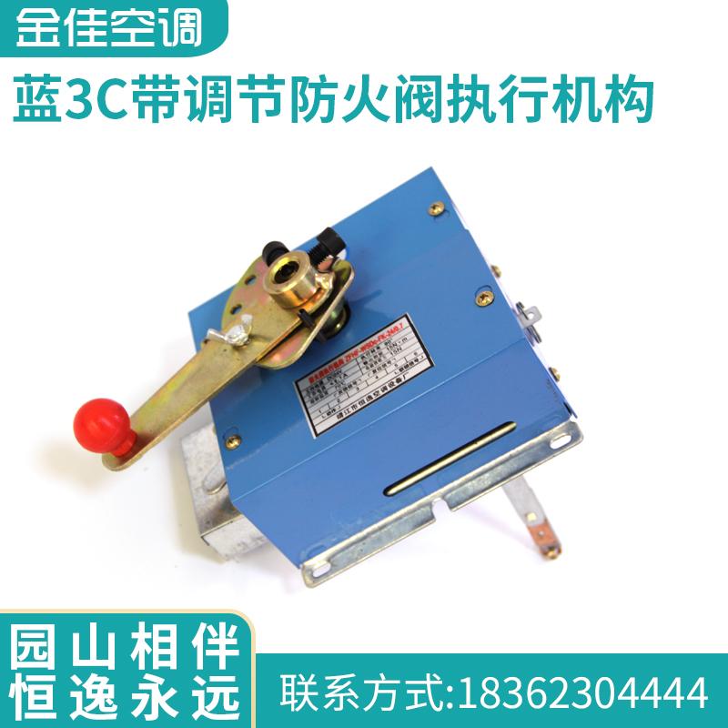 蓝3C带调节防火阀执行机构