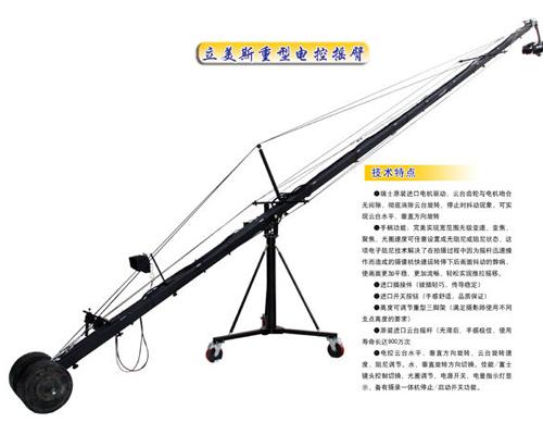 立美斯10米专业电控摇臂