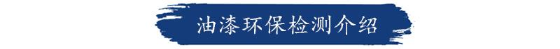 福州油漆检测机构
