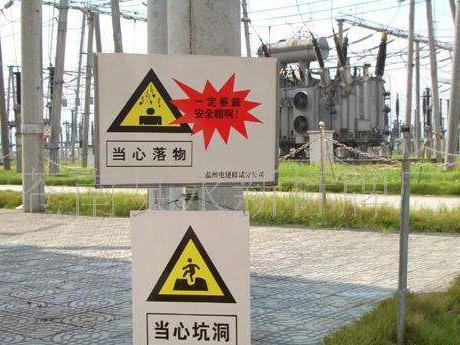 电力标志牌警示牌