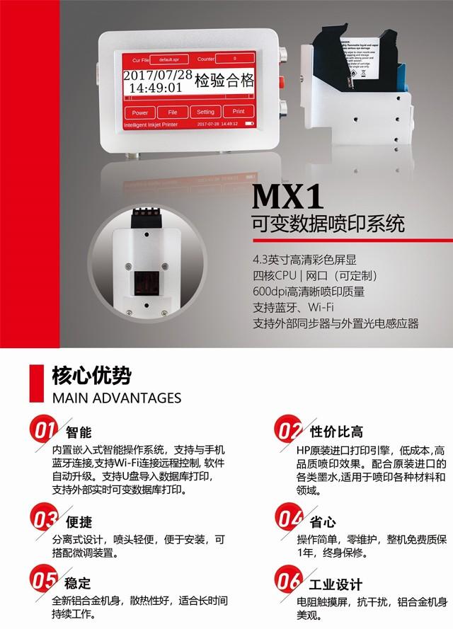 MX可变数据喷码机