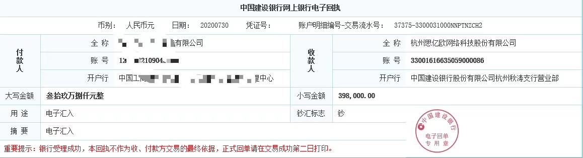 外贸快车 在台州分享的现场,有一位汽配行业的老板,会后购买外贸快车十套,金额39.8万