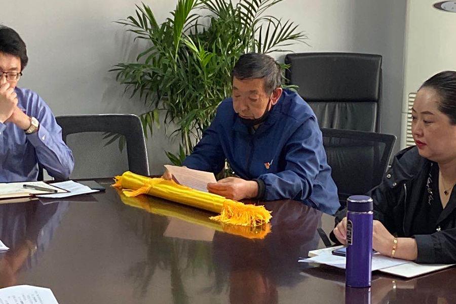 青岛星空净化科技有限公司党支部参加三述五讲会议