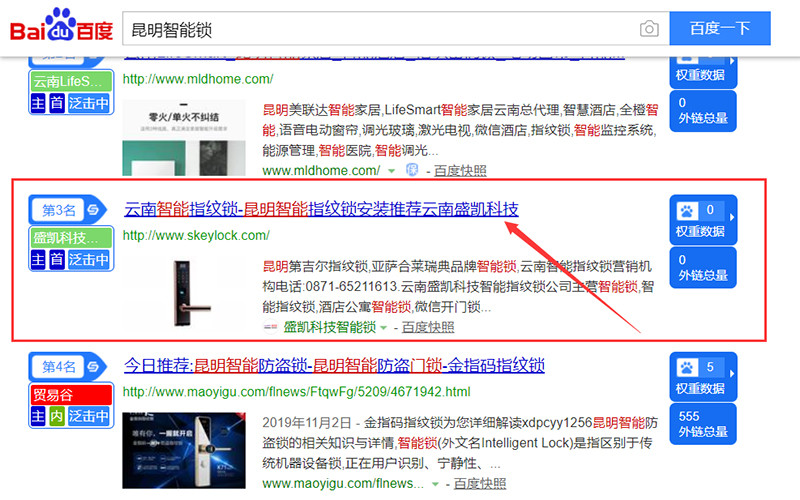 盛凯科技智能锁网站优化案例