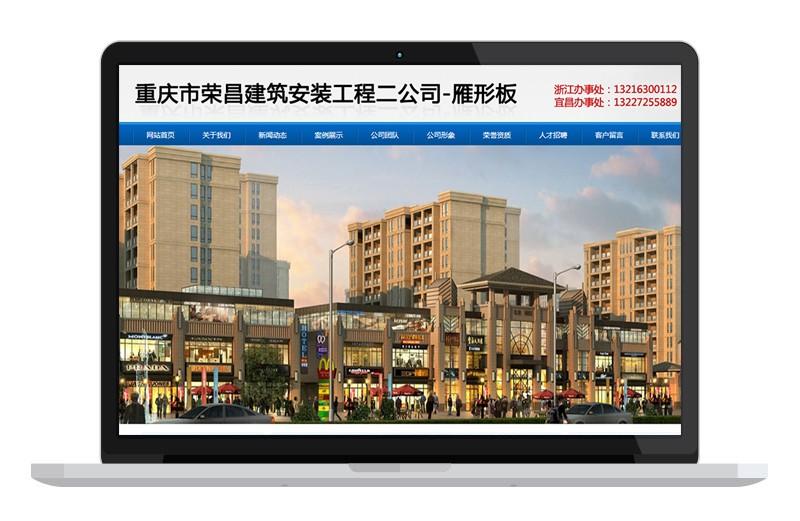重庆市荣昌建筑安装工程二公司