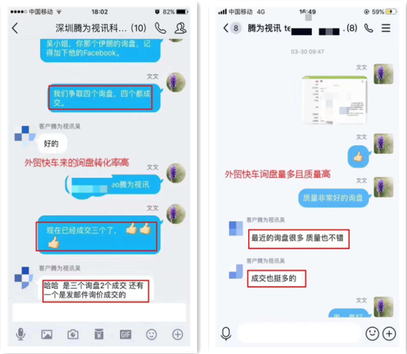 Google推广案例|深圳腾为视讯