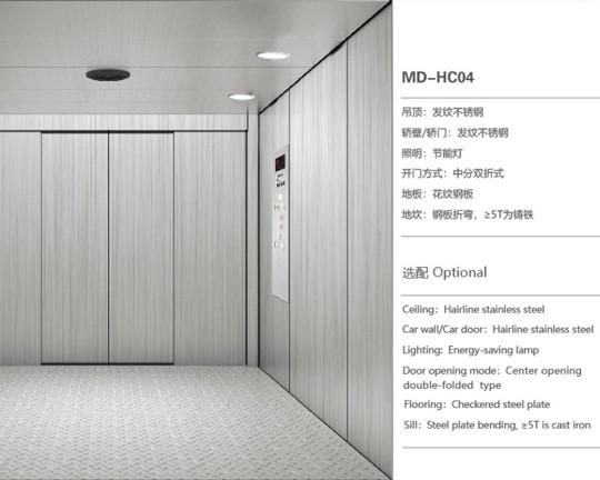 无机房载货电梯MD-HC04