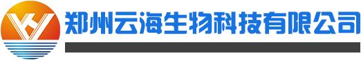 郑州云海生物科技有限公司