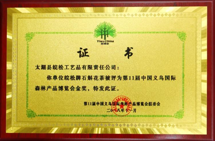 太湖皖松获得第11届中国义乌国际森林博展会金奖