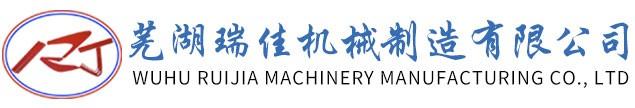 芜湖瑞佳机械制造有限公司