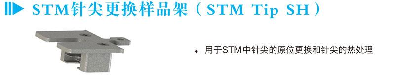 STM针尖更换样品架(STM Tip SH)