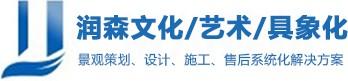河北润森文化传播有限公司