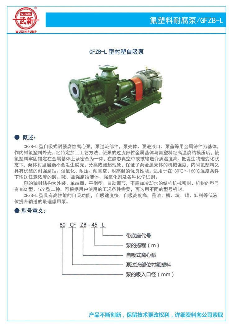 CFZB-L型襯塑自吸泵