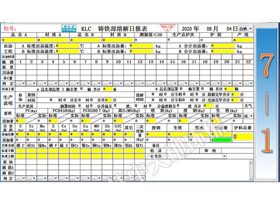 熔解报表管理系统