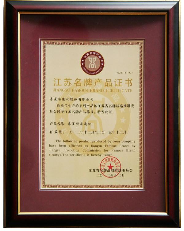 2012年江苏名牌产品