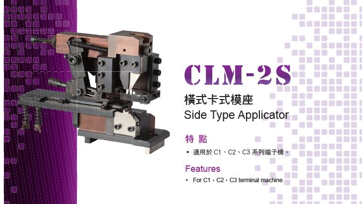 CLM-2S卡模