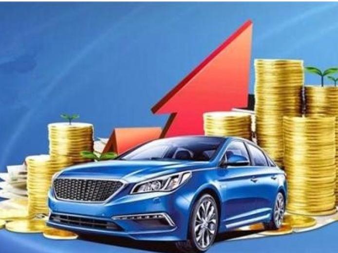 有關汽車抵押貸款的有關詳細介紹